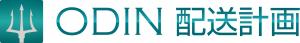 ODIN配送計画ロゴ